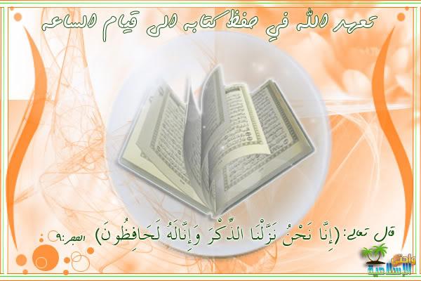 http://www.quranexplorer.com/quran/